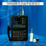 超强型TVD500数字超声波探伤仪|探伤仪|数字式超声波探伤仪现货