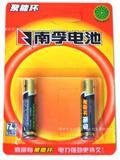 正品南孚电池 聚能环 高性能7号 碱性1.5V LR64Bs 7号 aaa干电池