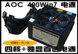 AOC恒劲400Win7版