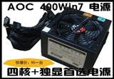 AOC恒劲400Win7版 400W电源 电脑电源 主机电源 3年包换