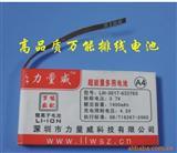 手机锂电池 商务手机锂电池 批发代理 万能电池招浙江省总代