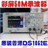原装正品普源DS1052E数字示波器真彩屏50M数字示波器50M宽带