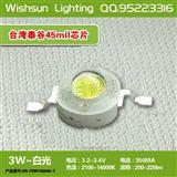 泰谷3W白灯led光源 大功率led灯珠 3W白色led 3W大功率白光