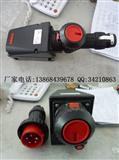BCZ8050防爆防腐插接装置(ⅡC) 63A32A16A防爆防腐插接装置