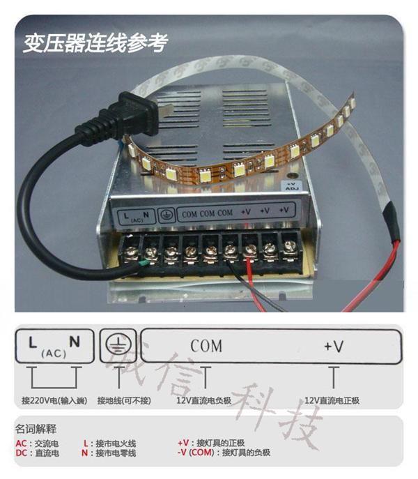 灯带变压器接线方式图解