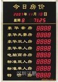 房价牌(LED数字显示屏)