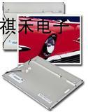 G121X1-L01 奇美12.1宽温工业液晶屏高分辨率1024*768