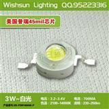 3W 大功率LED灯珠 普瑞45 正品白光/暖白led灯珠
