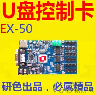 led显示屏u盘_U盘LED控制卡 LED无线控制卡 EX-50_其他显示器件_维库电子市场网