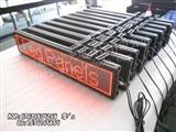 车载6字高亮条屏 LED车载显示屏 LED车载高亮广告字幕机 车载屏