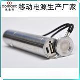 聚合物移动电源 手机万能 铝合金移动电源 LED电筒 ZI 2600mah
