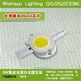5WLED集成光源集成COB光源大功率LED光源5W灯珠晶元45MIL