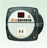 厂家批发延时准抗干扰数显时间继电器DH11S