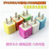 苹果IPHONE4G/4GS/5G手机USB充电器带防爆保护彩色USB绿点充电器