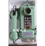 KTH106-1Z本质安全自动电话机