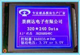 320240液晶屏,320240液晶模块