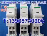 iMNV,iMV,iMN,专配施耐德iC65型过欠压脱扣器,过压脱扣器,欠压脱扣器