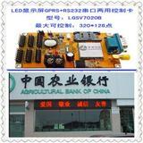 苓贯科技重庆市农业银行显示屏无线控制卡