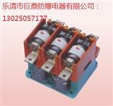 CKJ5-63/1140低压真空接触器