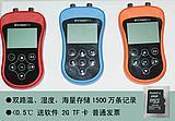 医药库房冷库1-2路便携式温度记录仪