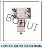 BXX52系列防爆检修电源插座箱(IIB),浙江中宏牌