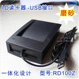 ID卡读卡器-USB接口 RD100Z ID卡发卡机 可自定义数据格式