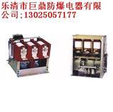 ZN20-500/1140交流真空断路器,500A断路器