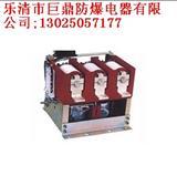 ZK1-630/1140真空断路器,630A低压断路器