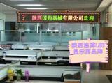 西安LED双色屏销售、陕西LED双色屏销售----