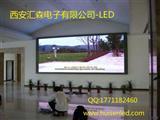 《西安LED显示屏》西安汇森电子专业制作