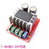 8-54v转5-24V无极可调电源模块
