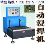 节能电源自动浸焊机