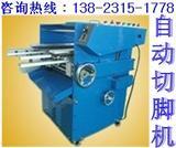 电源PCB自动切脚机-安全