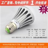 led球泡灯led室内照明led节能灯泡