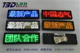 LED胸卡,LEDKTV胸牌,LED夜总会名片