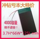 3766125平板电脑电池,多种型号,批发出售