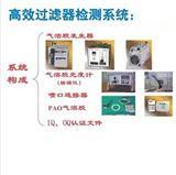 无尘室高效过滤器测试方案