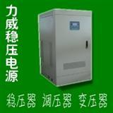 稳压器、直流稳压器、电力稳压器销售公司、电源稳压器价格