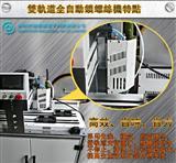 全自动锁螺丝机-深圳销售自动锁螺丝机