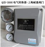 QZD-1000D.QZD-2000i电气转换器QZD-1000D.QZD-2000i
