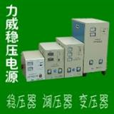 稳压器 稳压器 稳压器价格 直流稳压器