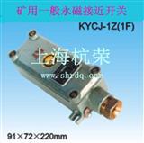 矿用一般永磁接近开关KYCJ-1Z、KYCJ-1F