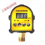 上海铭动MD-SW水泵智能控制器 水泵自动开关 带断水保护延时设置 水泵自动控制器 水泵压力控制器