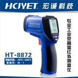 便携式手持远红外线测温仪HT-8872