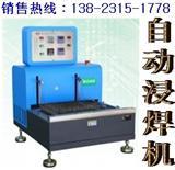 LED插件浸焊机-自动焊锡机厂家直销
