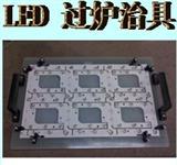 LED电源浸焊治具-夹具