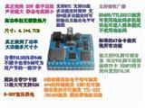 工控语音模块,TF卡串口485口按键口,最达220路语音