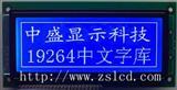 节目定时播放器全功能智能播放机LCD液晶显示屏