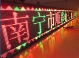 南宁LED显示屏,显示屏950元/平米,南宁LED广告屏,南宁LED字幕屏,南宁LED广告牌,南宁LED显示屏维修