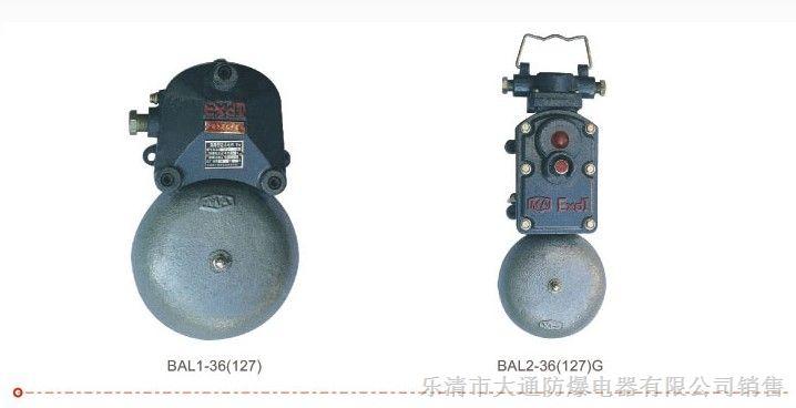 供应BAL1 127矿用连击电铃